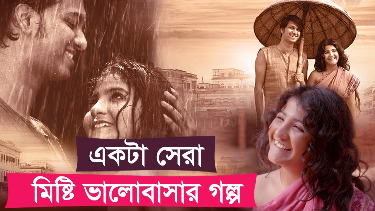 Download Rosogolla Movie  Golpo Explain   New Bangla Movie   Asd story   Cinemar Golpo