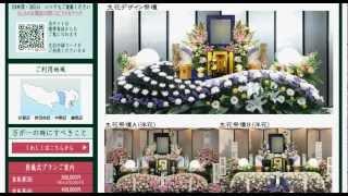 堀ノ内斎場 東京都杉並区 東京葬儀式社ファイナルプロデュース