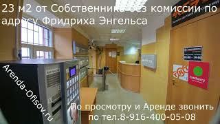 видео Аренда офиса на улице Энгельса