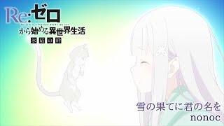 Youtube: Yuki no Hate ni Kimi no Na wo / nonoc