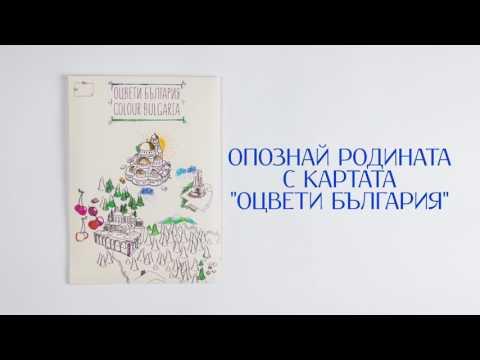 """""""Оцвети България"""" – детска карта със забележителности"""