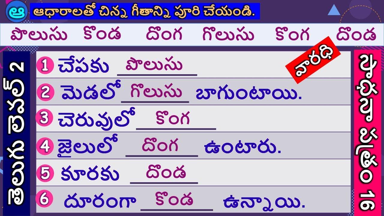 వారధి, లెవెల్ 2, తెలుగు, సాధన ప్రత్రం 16, Varadhi, Telugu, Level 2, Wroksheet 16
