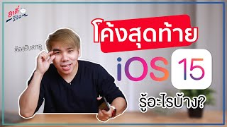 สรุปสุดท้าย iOS15 จะมีฟีเจอร์อะไรมา? น่าจับตาตรงไหน!? |  อาตี๋รีวิว EP.631
