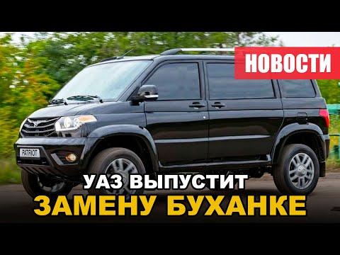 УАЗ выпустит замену Буханке