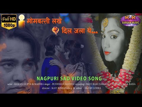 MOMBTTI LAKHE DIL JALA THE / SINGER - BUDHMAN SANYASI / NEW NAGPURI VIDEO FULL HD 1080p