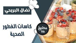 كاسات فطور صحية مناسبة للحميات الغذائية والسعرات الحرارية التي توجد بها - د. ربى مشربش