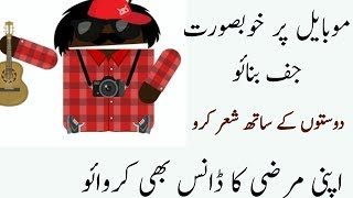 how to create android character gif with androidfy in urdu hindi/yeh kasy