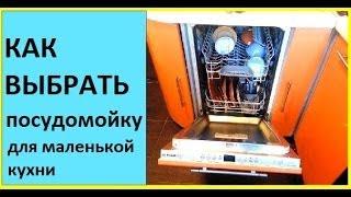 Нужна ли посудомойка / как выбрать?(В этом видео речь пойдет о посудомоечной машине (ПММ) на маленькой кухне 6 метров. Можно ли найти место, что..., 2014-03-12T19:37:53.000Z)