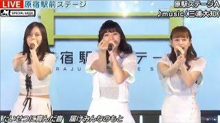 20171026 原宿駅前ステージ#68③『music三浦大知』原駅ステージA.