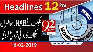 News Headlines | 12:00 PM | 16 February 2019 | 92NewsHD