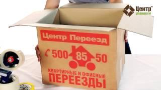видео коробки картонные для переезда