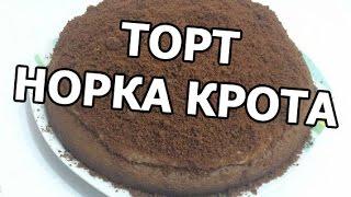 Шоколадно банановый торт норка крота. Рецепт шоколадного торта от Ивана!