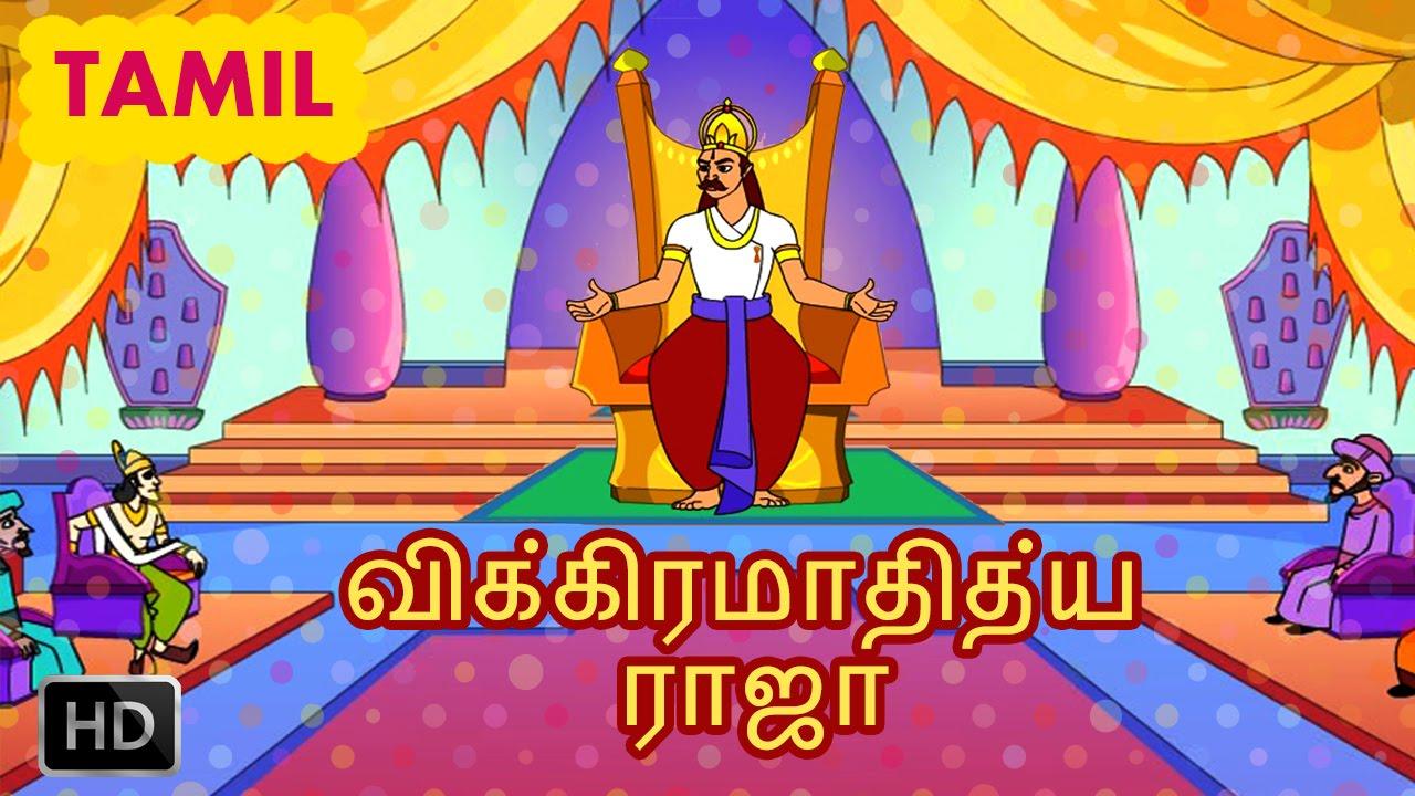 Vikram And Betal Stories In Tamil King Vikramaditya Stories For