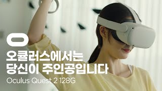 [Oculus Quest 2] 당신이 주인공이 되는 V…