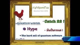 """ข่าวไอทีควอนตัมโลก ๒๕๖๒ (ภาค""""ไอทีควอนตัมไทย คำสำคัญและบุคคลแห่งปี"""") - Quantum IT 2019 Year News (#2)"""