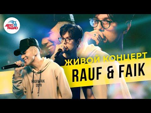 🅰️ Rauf & Faik: живой концерт и премьера новой песни на Авторадио (2019)