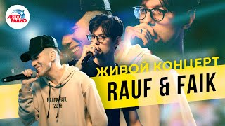 Rauf \u0026 Faik: живой концерт и премьера песни \