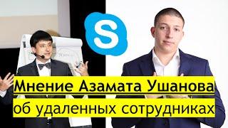 [Видео интервью с Азаматом Ушановым]. Мнение реального работодателя об удаленных сотрудниках