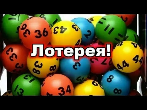 БЫСТРАЯ ЛОТЕРЕЯ БЕЗ ВЛОЖЕНИЙ  С БОНУСАМИ.    Elotobets.com
