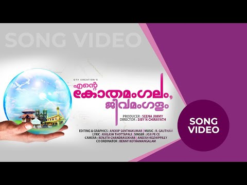 ENTE KOTHAMANGALAM JEEVAMANGALAM - VIDEO SONG