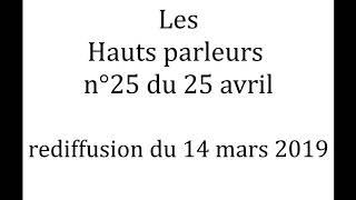 Replay Les Hauts parleurs n°25 - rediffusion du 14mars n°22   25avril19