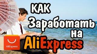 Как быстро зарабатывать на перепродаже товаров с Aliexpress!