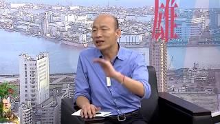 【新聞大白話】12分質詢剪成41秒 韓國瑜:始料未及