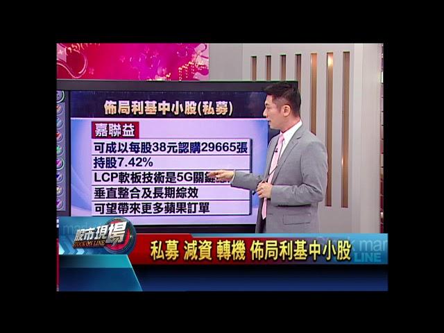 股市現場*鄭明娟20180629-4【私募.減資與轉機 利基中小股搶佈局】(陳威良)