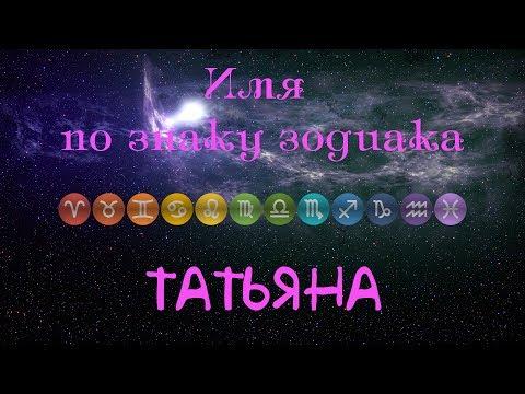Татьяна(Имя по знаку зодиака)