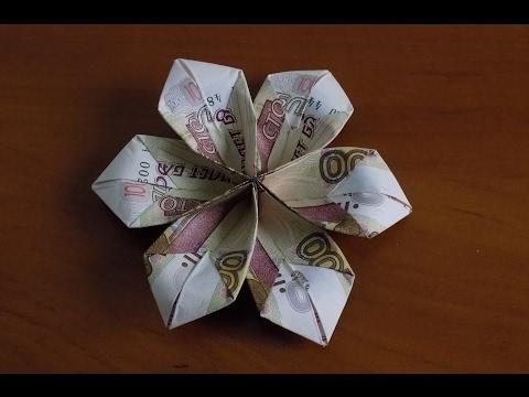Оригами из денег Цветок из купюры своими руками