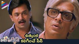 Raghuvaran Gets Arrested | Oke Okkadu Telugu Movie | Arjun | AR Rahman | Telugu Superhit Movies