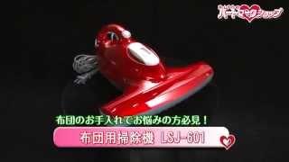 布団用掃除機 LSJ-601