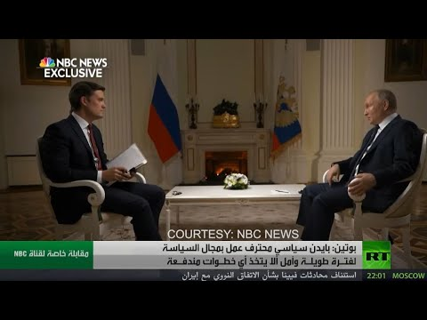 بوتين: علاقاتنا مع واشنطن بأدنى مستوياتها  - نشر قبل 3 ساعة
