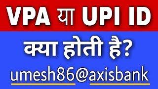 What is Virtual Payment Address | UPI ID | VPA Kya hota hai | VPA kaise banate hain |