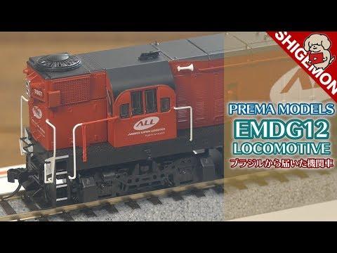【HO】ブラジルから届いた海外型の鉄道模型を開封! / HO Scale Prema Models EMD G12 locomotive【SHIGEMON】