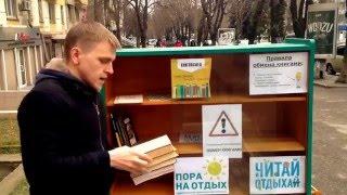 Буккроссинг. День 3. Социальный эксперимент в Днепропетровске(, 2016-03-25T13:47:14.000Z)