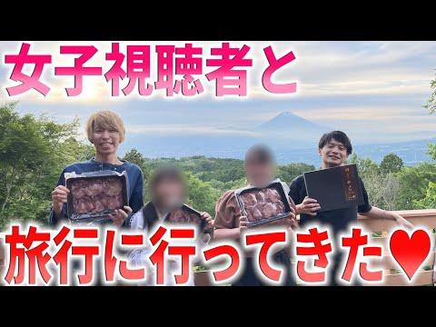 数少ない女性ファンと静岡にお泊まり旅行へ行ったら最高すぎたwww