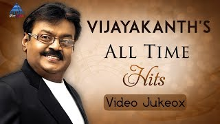 Vijayakanth All Time Hits | Video Jukebox | Vijayakanth Hits | Tamil Movie Song | SPB | Ilayaraja