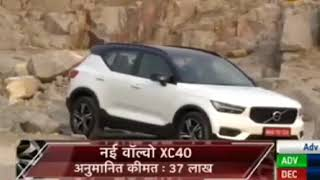 Volvo XC40 Review In Hindi | Auto India