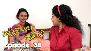 Baddata Saha Kuliyata | Episode 38 - (2018-03-02) | ITN Thumbnail