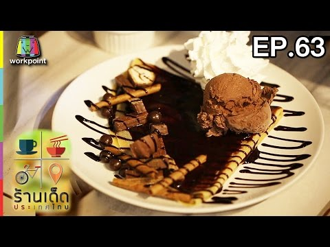 ย้อนหลัง ร้านเด็ดประเทศไทย | EP.63 | 8 มี.ค.60