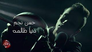 كليب دنيا ظالمه - حسن نجم - HASAN NEGM - DONIA ZALMA -2020
