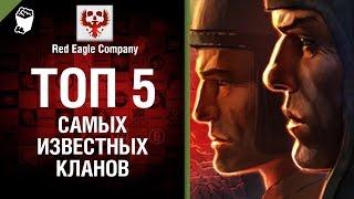 ТОП 5 самых известных кланов - Выпуск №50 - от Red Eagle Company [World of Tanks]