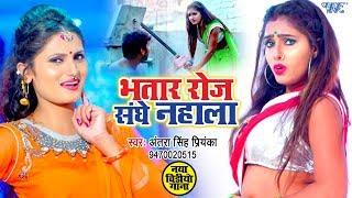 भतार रोज संघे नहाला - Antra Singh Priyanka का सबसे बड़ा Video Song - Bhatar Roj Sanghe Nahala