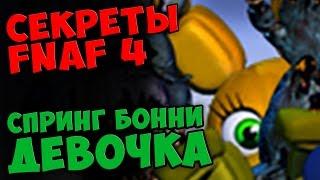 - Five Nights At Freddy s 4 СПРИНГ БОННИ ДЕВОЧКА