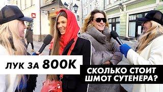Лук за 800 000 рублей и сутенёр из США / Луи Вагон