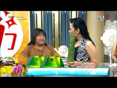 แจ๋วพารวย - ข้าวหลามช็อต หน้าตลาดหนองมน จ.ชลบุรี