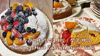 살구 케이크 / 여름 과일로 만든 케이크  (Summe…