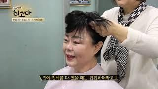 3 1,연예인 L씨의 가발 착용 후-ㅡMBN 성공다큐