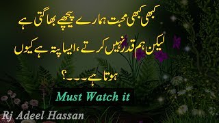 best collection of precious words package of golden words adeel hassan motivational quotes urdu